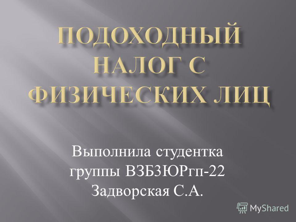 Выполнила студентка группы ВЗБ3ЮРгп-22 Задворская С.А.