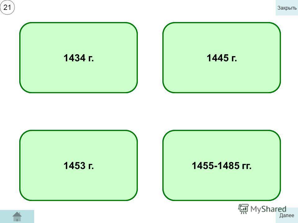 1434 г. Битва при Липанах 1453 г. Захват турками Константи-нополя Завершение Столетней войны 1445 г. Гуттенберг выпустил первую европейскую печатную книгу 1455 г. Начало войны «Алой и белой розы» в Англии до 1485 г. 1434 г. 1453 г. 1445 г. 1455-1485