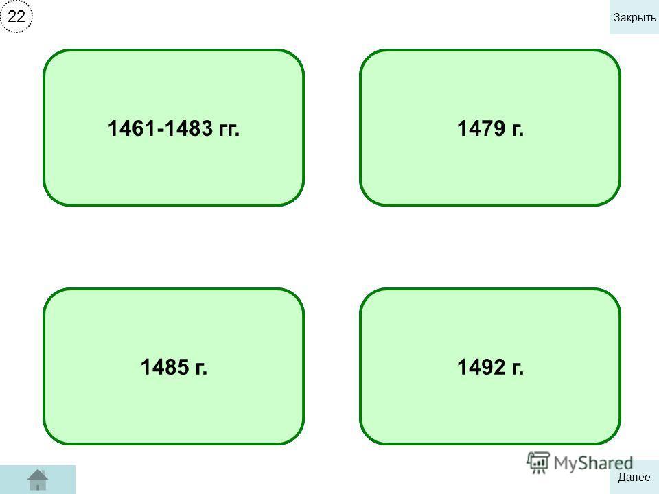 1461 г. Начало правления во Франции Людовика XI до 1483 г. 1485 г. Начало правления Генриха VII Тюдора в Англии 1479 г. Испания объединяется под властью Фердинанда и Изабеллы 1492 г. Завершение реконкисты в Испании. Открытие Нового Света 1461-1483 гг