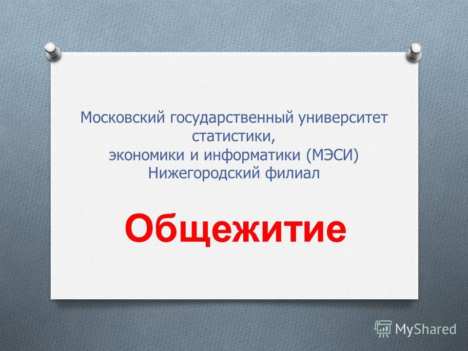 Московский государственный университет статистики, экономики и информатики (МЭСИ) Нижегородский филиал Общежитие