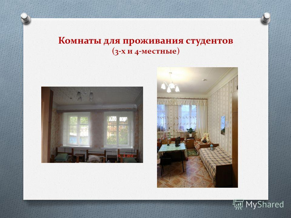 Комнаты для проживания студентов (3-х и 4-местные)