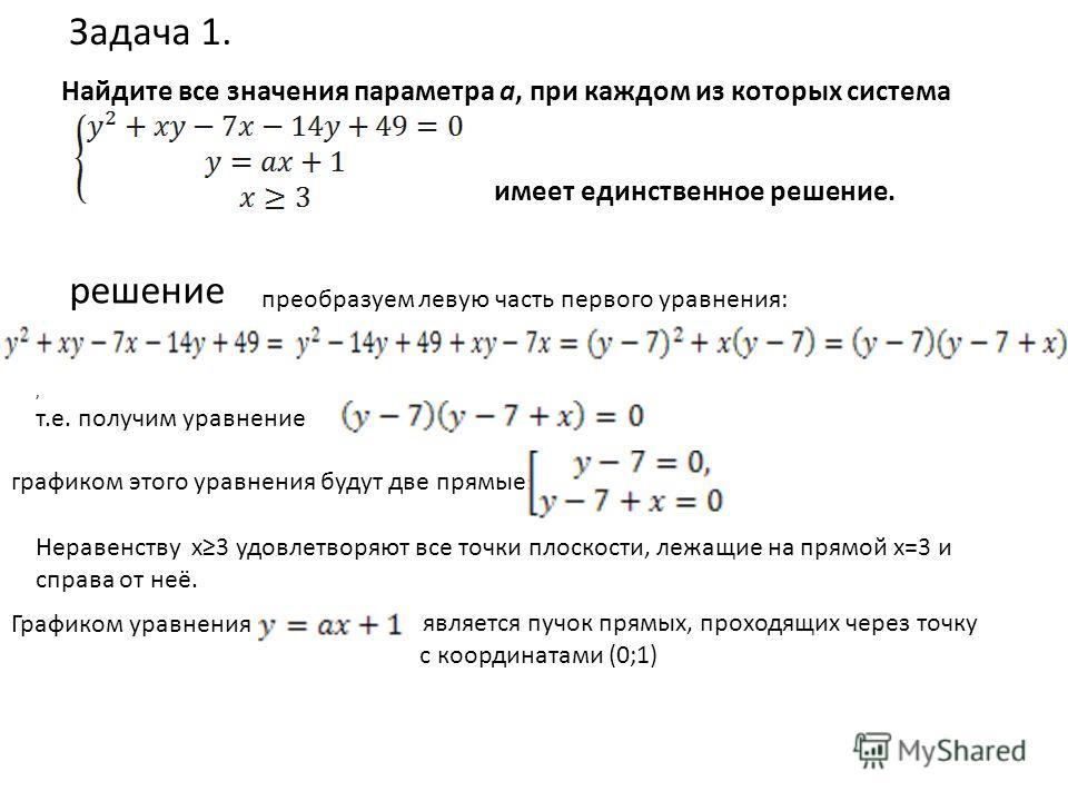 Найдите все значения параметра а, при каждом из которых система имеет единственное решение. Задача 1. решение преобразуем левую часть первого уравнения:, т.е. получим уравнение графиком этого уравнения будут две прямые : Неравенству x3 удовлетворяют