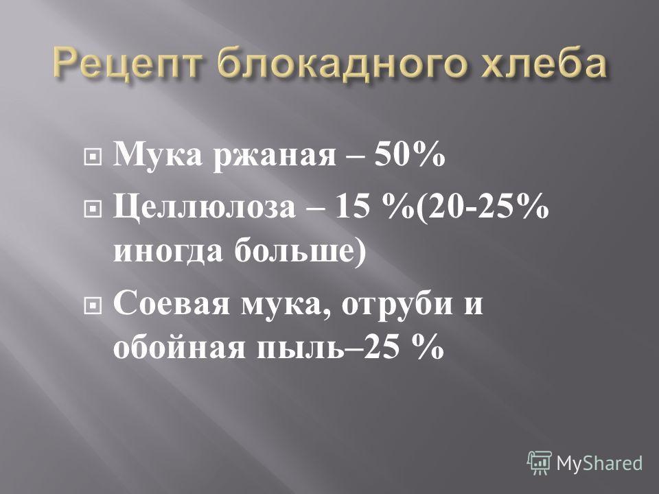 Мука ржаная – 50% Целлюлоза – 15 %(20-25% иногда больше ) Соевая мука, отруби и обойная пыль –25 %