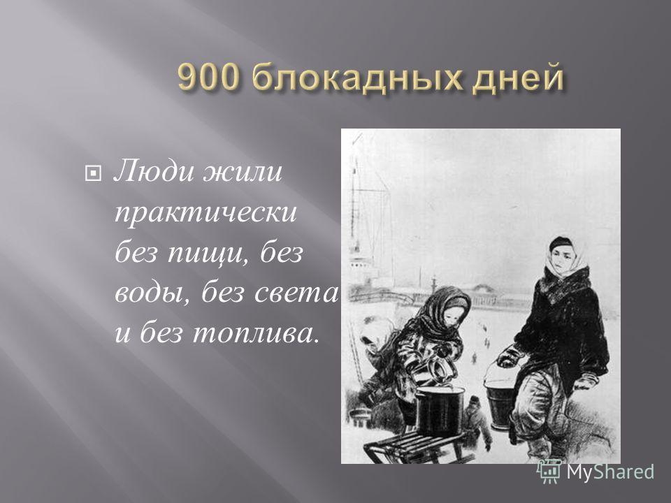 Люди жили практически без пищи, без воды, без света и без топлива.