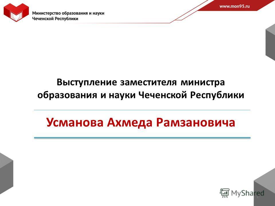 Выступление заместителя министра образования и науки Чеченской Республики Усманова Ахмеда Рамзановича 1