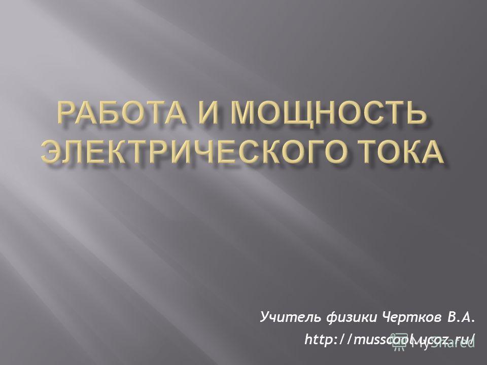 Учитель физики Чертков В.А. http://musscool.ucoz.ru/