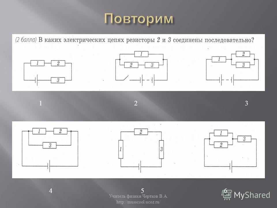 1 23 456 Учитель физики Чертков В. А. http://musscool.ucoz.ru/