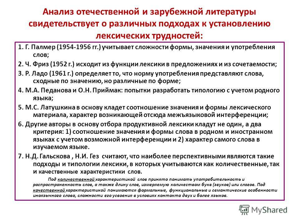 Анализ отечественной и зарубежной литературы свидетельствует о различных подходах к установлению лексических трудностей: 1. Г. Палмер (1954-1956 гг.) учитывает сложности формы, значения и употребления слов; 2. Ч. Фриз (1952 г.) исходит из функции лек
