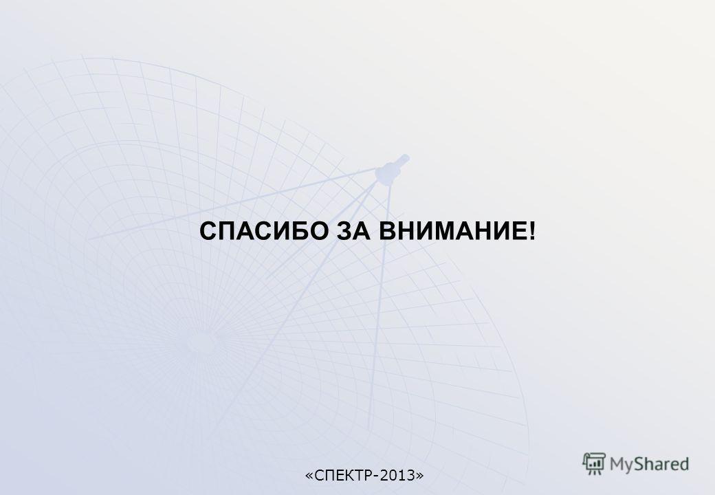 СПАСИБО ЗА ВНИМАНИЕ! «СПЕКТР-2013»