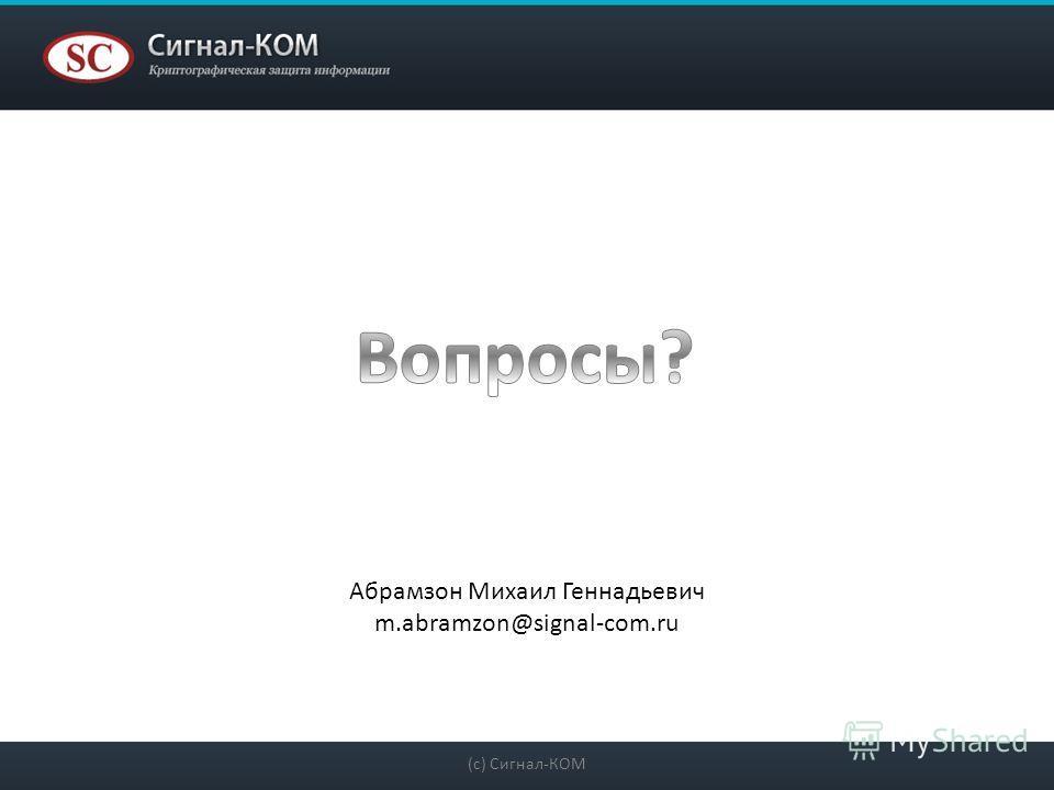 (с) Сигнал-КОМ Абрамзон Михаил Геннадьевич m.abramzon@signal-com.ru