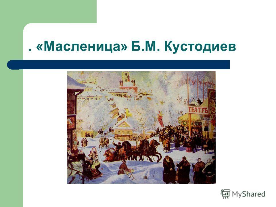 . «Масленица» Б.М. Кустодиев