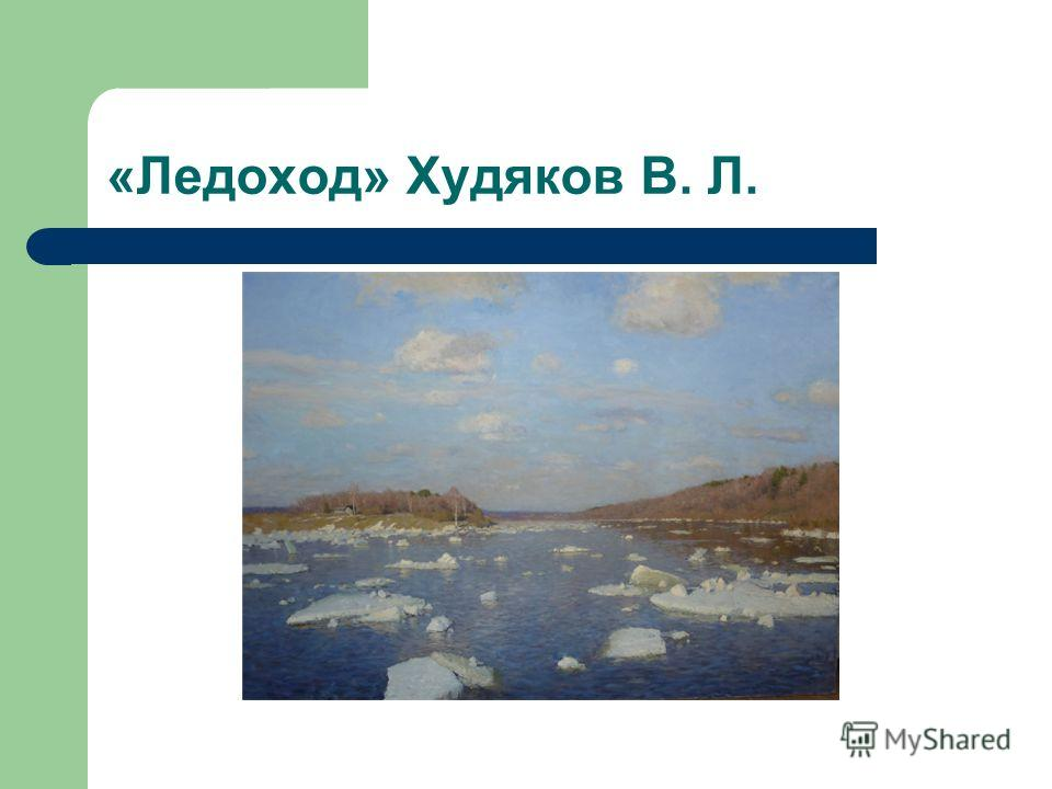 «Ледоход» Худяков В. Л.