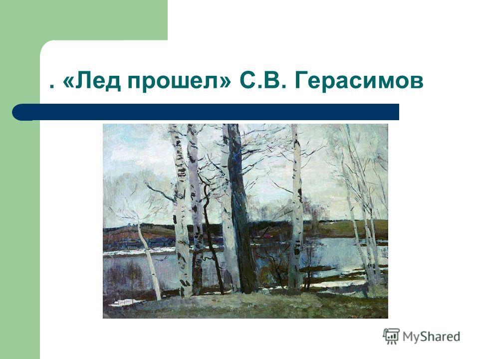 . «Лед прошел» С.В. Герасимов