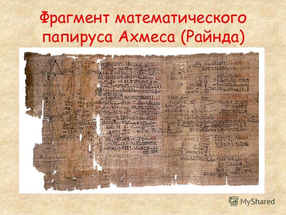 Фрагмент математического папируса Ахмеса (Райнда)