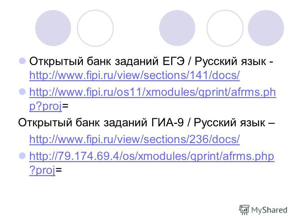 Открытый банк заданий ЕГЭ / Русский язык - http://www.fipi.ru/view/sections/141/docs/ http://www.fipi.ru/view/sections/141/docs/ http://www.fipi.ru/os11/xmodules/qprint/afrms.ph p?proj= http://www.fipi.ru/os11/xmodules/qprint/afrms.ph p?proj Открытый