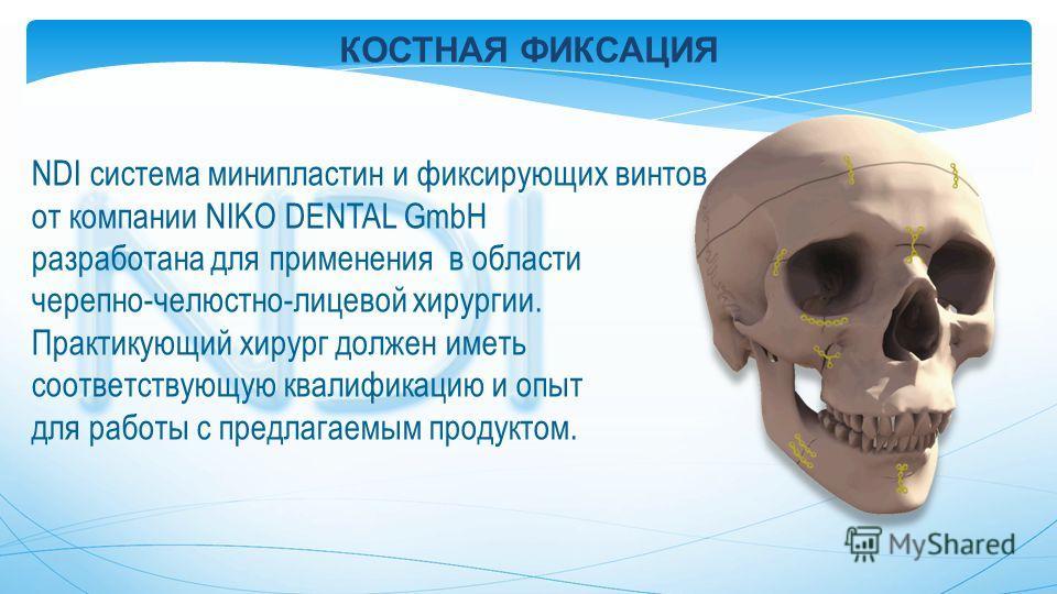 NDI система минипластин и фиксирующих винтов от компании NIKO DENTAL GmbH разработана для применения в области черепно-челюстно-лицевой хирургии. Практикующий хирург должен иметь соответствующую квалификацию и опыт для работы с предлагаемым продуктом