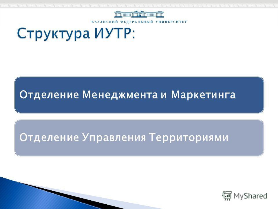 Отделение Менеджмента и МаркетингаОтделение Управления Территориями
