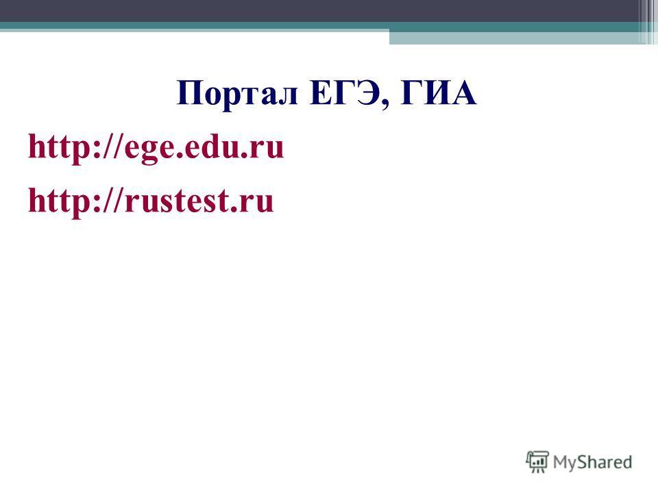 Портал ЕГЭ, ГИА http://ege.edu.ru http://rustest.ru