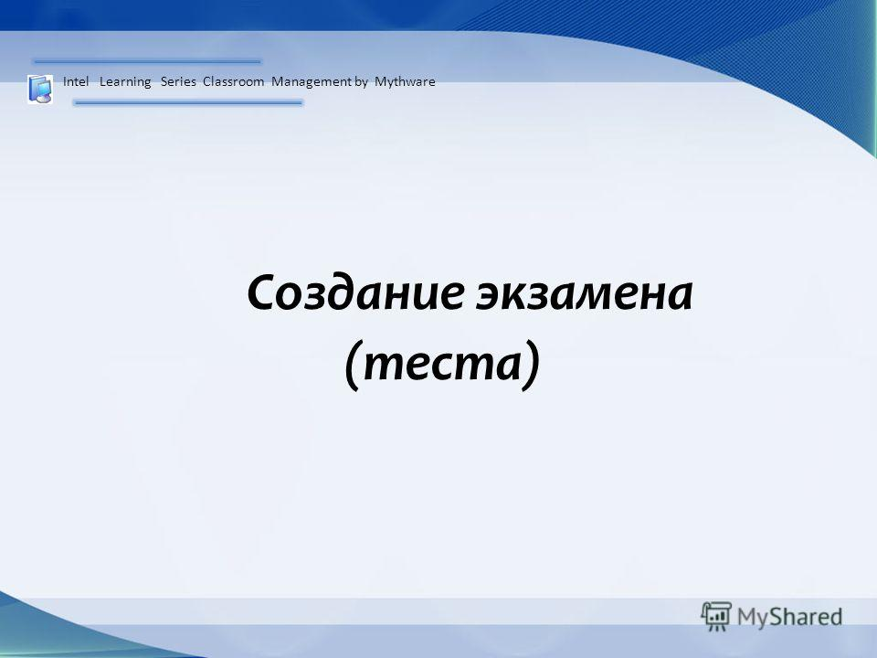 Создание экзамена (теста) Intel Learning Series Classroom Management by Mythware