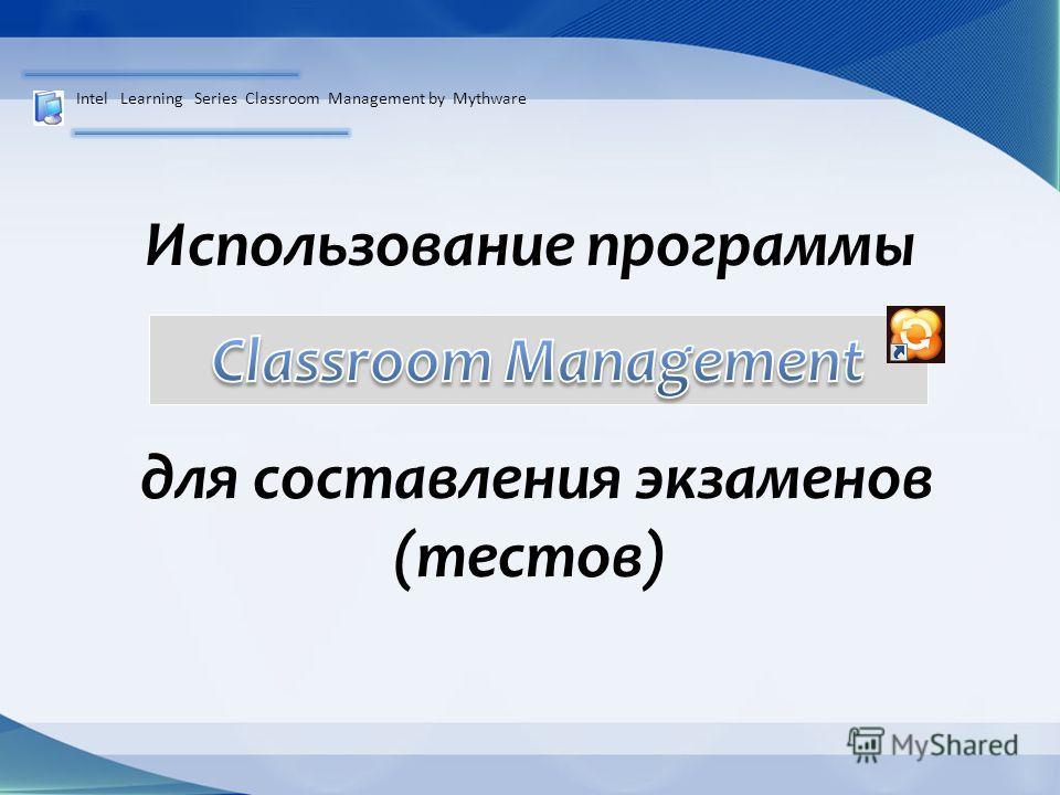 Использование программы для составления экзаменов (тестов) Intel Learning Series Classroom Management by Mythware