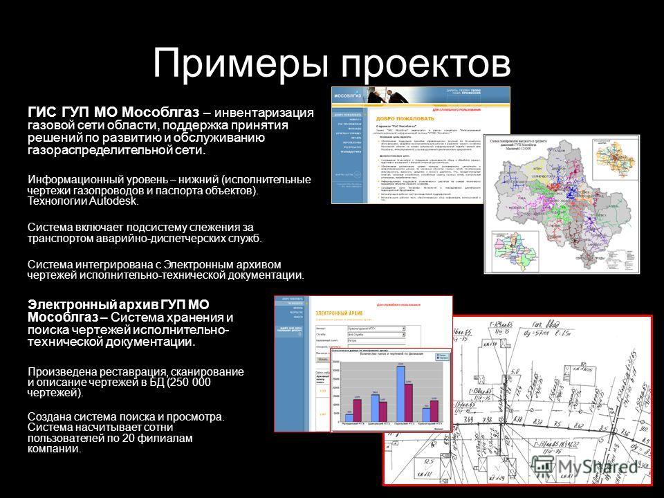 Примеры проектов ГИС ГУП МО Мособлгаз – инвентаризация газовой сети области, поддержка принятия решений по развитию и обслуживанию газораспределительной сети. Информационный уровень – нижний (исполнительные чертежи газопроводов и паспорта объектов).