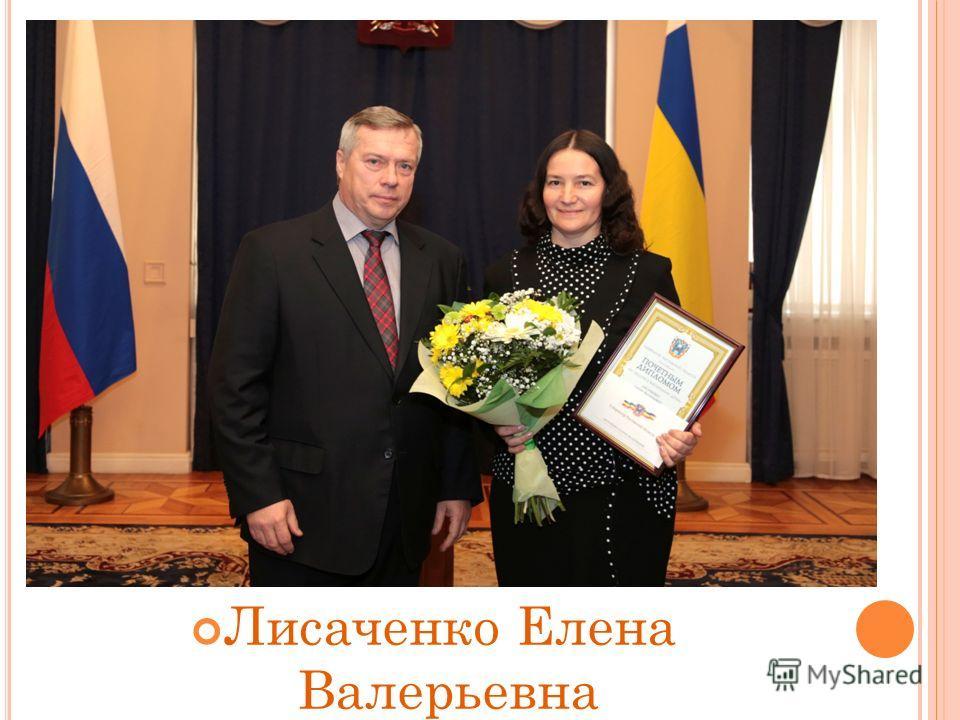 Лисаченко Елена Валерьевна