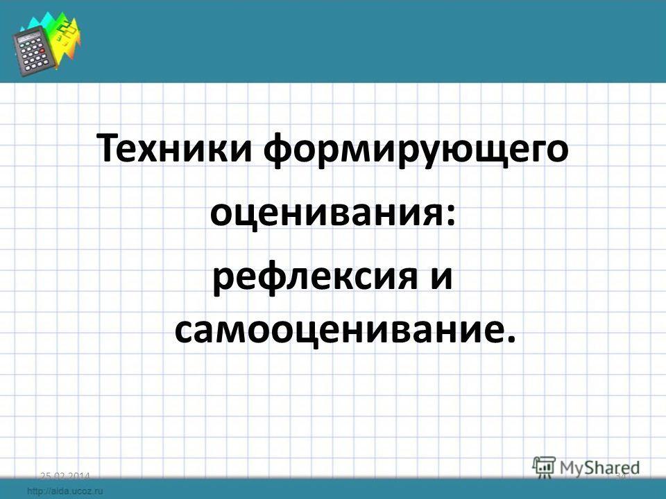 Техники формирующего оценивания: рефлексия и самооценивание. 25.02.201434