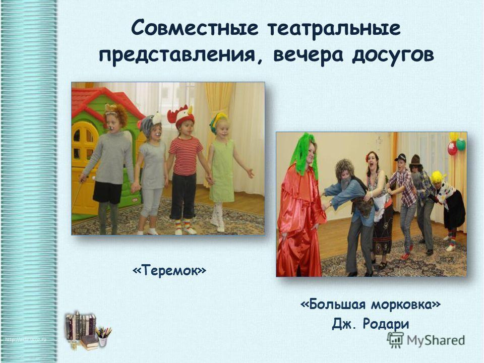 Совместные театральные представления, вечера досугов «Теремок» «Большая морковка» Дж. Родари