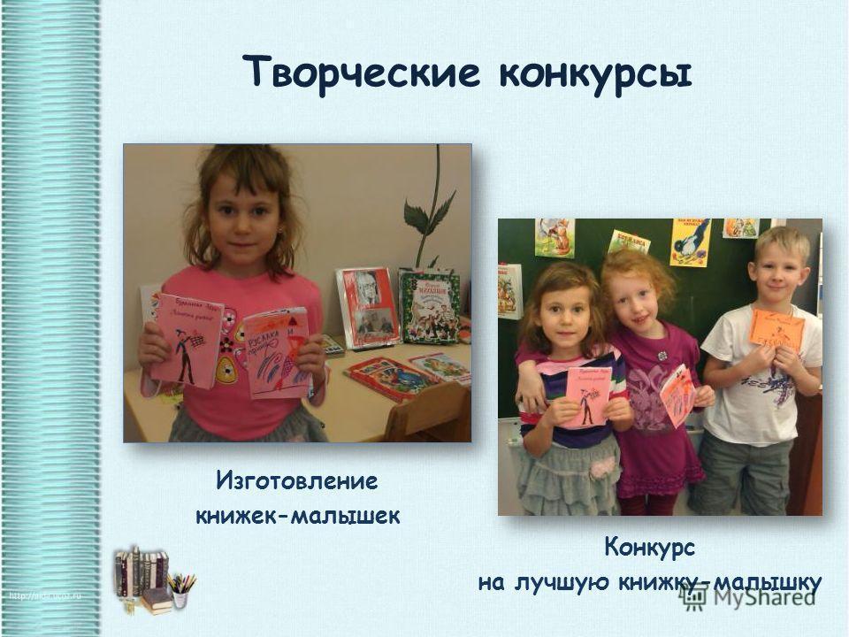 Творческие конкурсы Изготовление книжек-малышек Конкурс на лучшую книжку-малышку