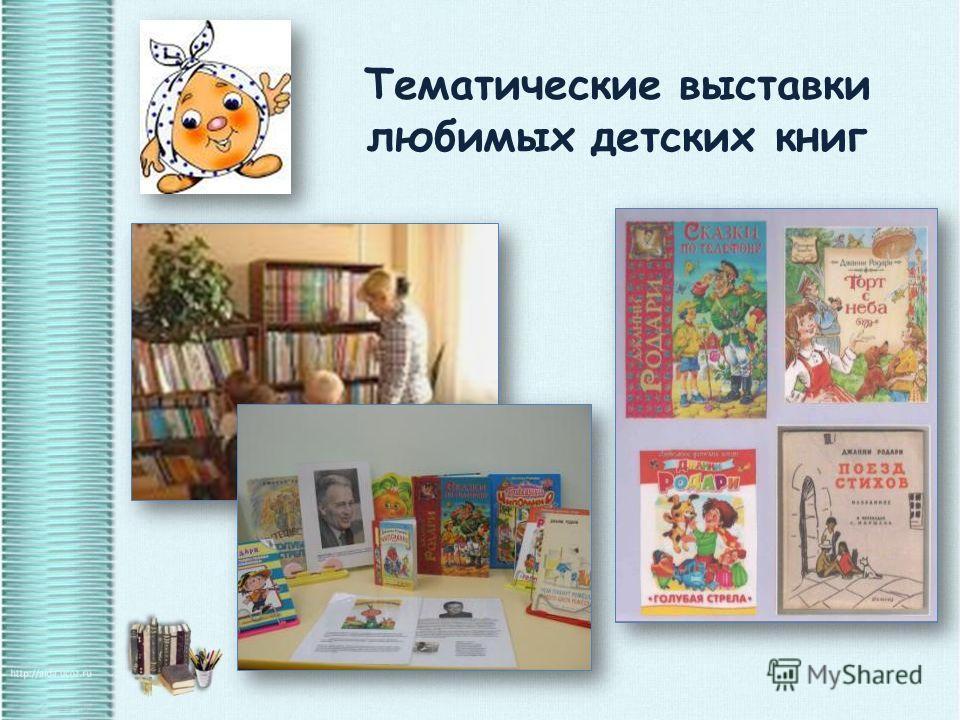 Тематические выставки любимых детских книг