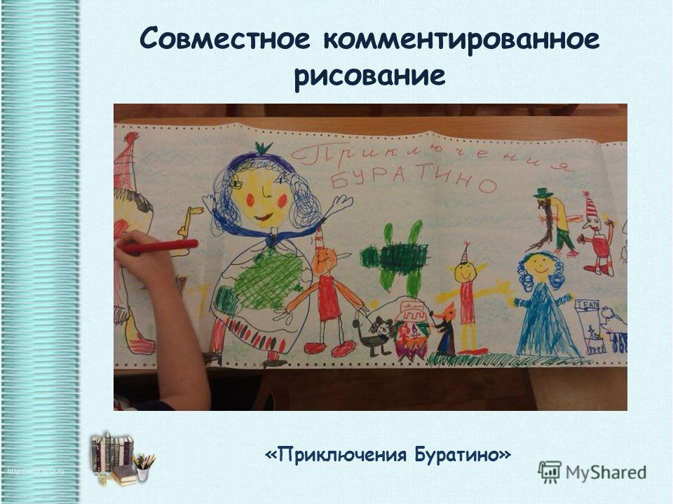Совместное комментированное рисование «Приключения Буратино»
