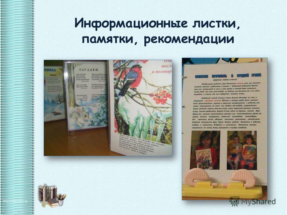 Информационные листки, памятки, рекомендации