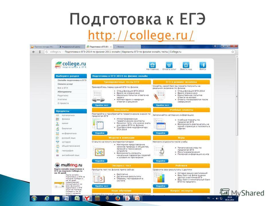 http://college.ru/