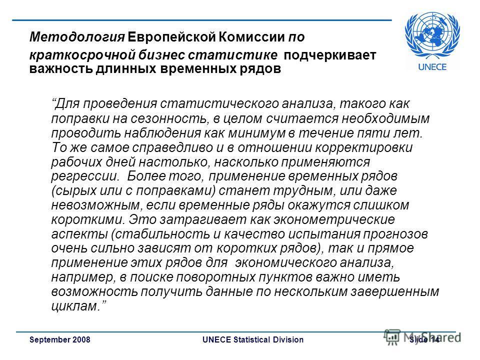 UNECE Statistical Division Slide 14September 2008 Методология Европейской Комиссии по краткосрочной бизнес статистике подчеркивает важность длинных временных рядов Для проведения статистического анализа, такого как поправки на сезонность, в целом счи