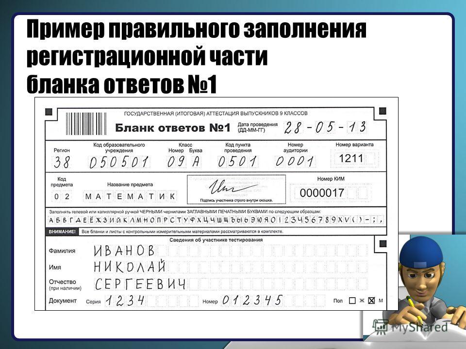 Пример правильного заполнения регистрационной части бланка ответов 1
