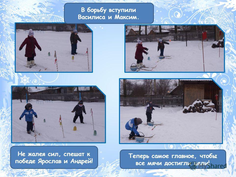 В борьбу вступили Василиса и Максим. Не жалея сил, спешат к победе Ярослав и Андрей! Теперь самое главное, чтобы все мячи достигли цели!