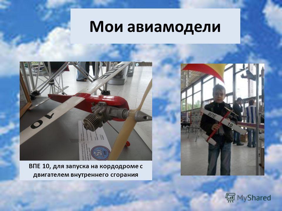 Мои авиамодели ВПЕ 10, для запуска на кордодроме с двигателем внутреннего сгорания