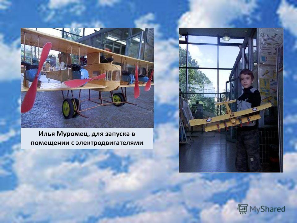 Илья Муромец, для запуска в помещении с электродвигателями