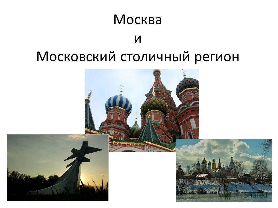Москва и Московский столичный регион