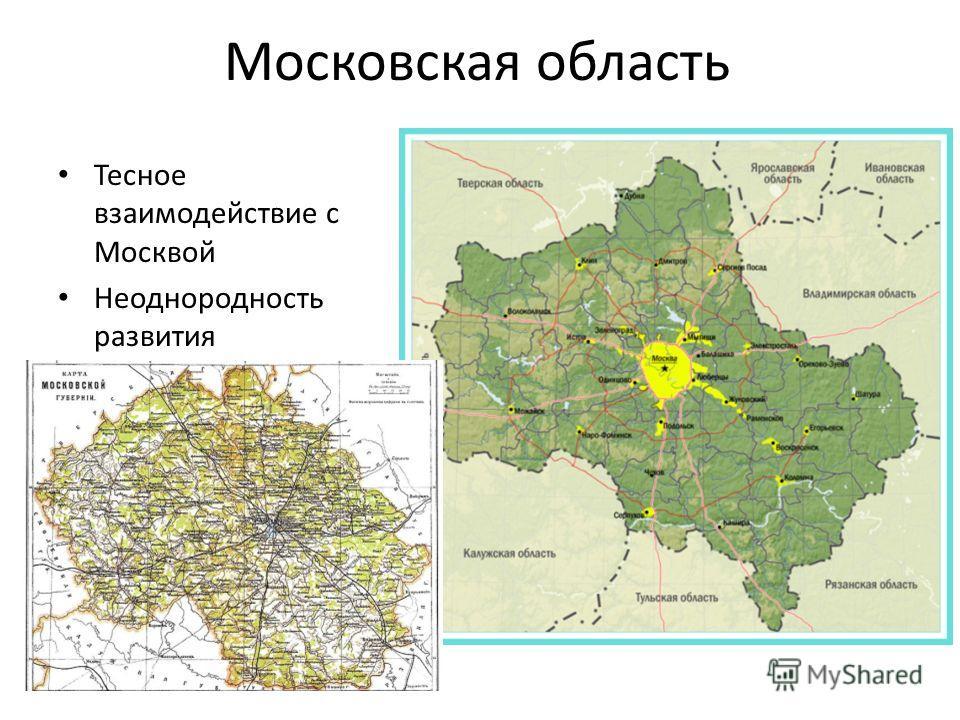 Московская область Тесное взаимодействие с Москвой Неоднородность развития