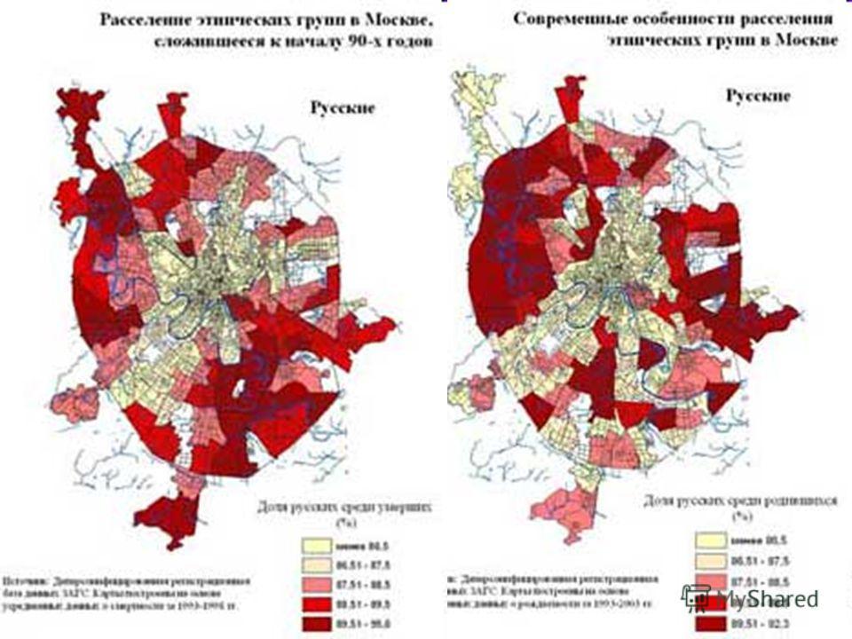 Внутренняя неоднородность развития Москвы Национальный состав: – русские – 85% – украинцы – 2,5%, – татары – 1,6% – народы Кавказа – 2,6%