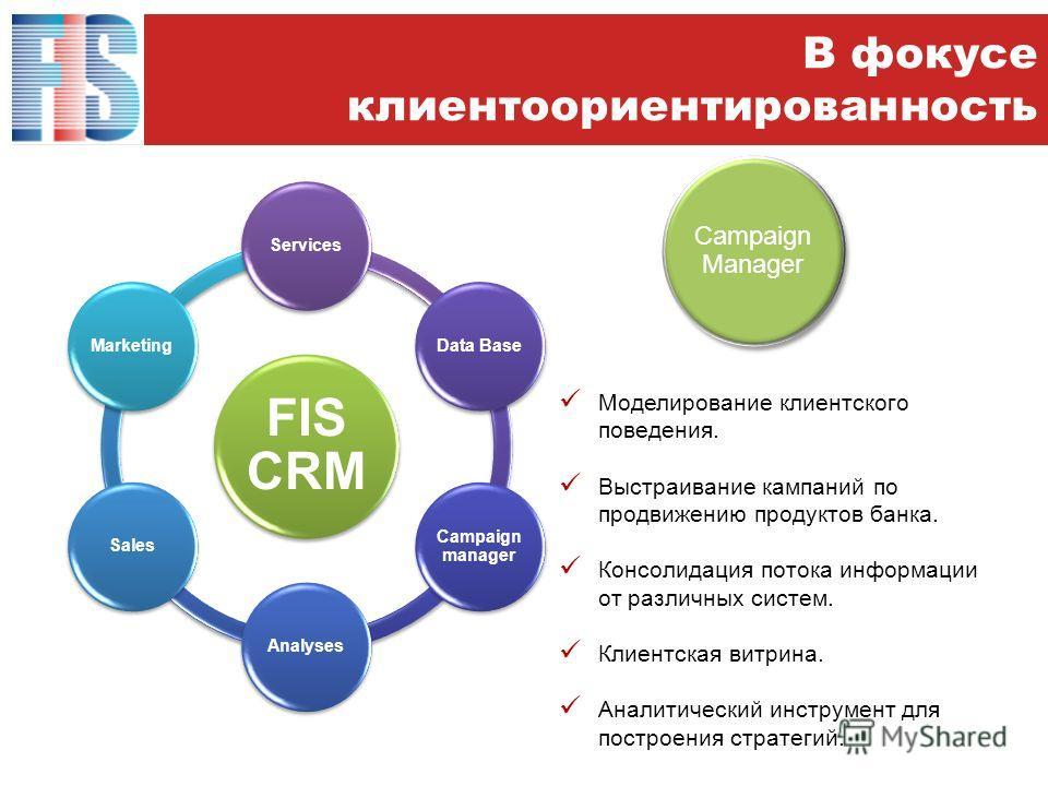 В фокусе клиентоориентированность Моделирование клиентского поведения. Выстраивание кампаний по продвижению продуктов банка. Консолидация потока информации от различных систем. Клиентская витрина. Аналитический инструмент для построения стратегий.