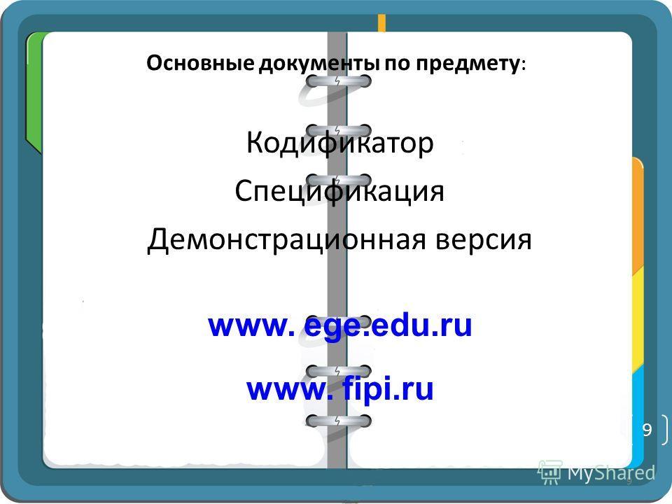 Основные документы по предмету : Кодификатор Спецификация Демонстрационная версия www. ege.edu.ru www. fipi.ru 9 9