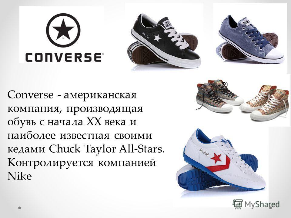 Converse - американская компания, производящая обувь с начала XX века и наиболее известная своими кедами Chuck Taylor All-Stars. Контролируется компанией Nike