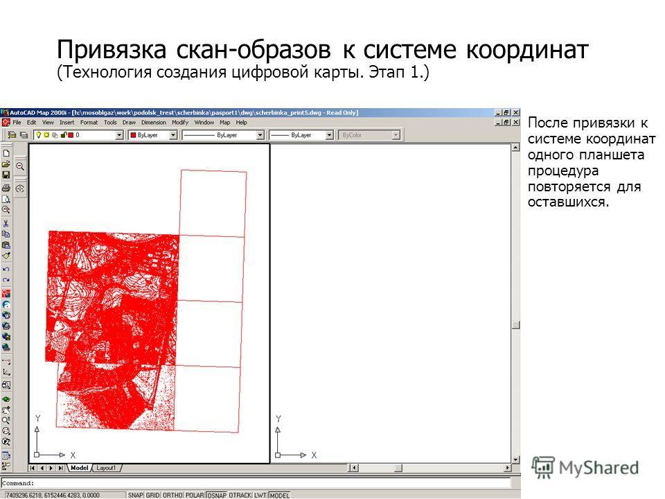 Привязка скан-образов к системе координат (Технология создания цифровой карты. Этап 1.) После привязки к системе координат одного планшета процедура повторяется для оставшихся.
