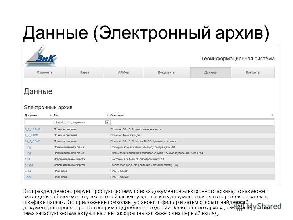 Данные (Электронный архив) Этот раздел демонстрирует простую систему поиска документов электронного архива, то как может выглядеть рабочее место у тех, кто сейчас вынужден искать документ сначала в картотеке, а затем в шкафах и папках. Это приложение