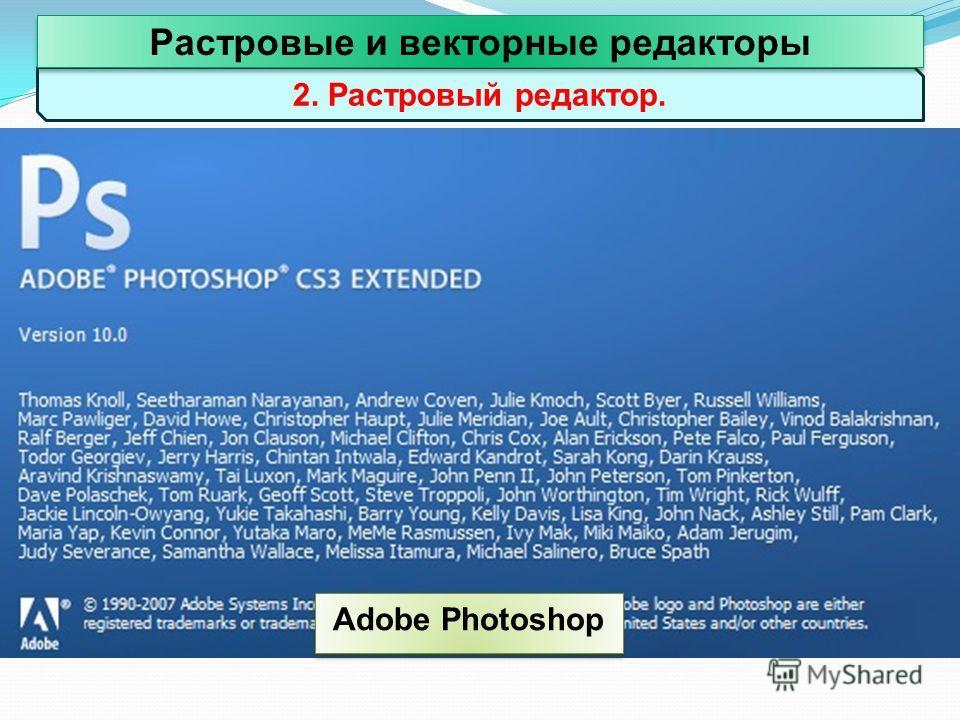 2. Растровый редактор. Adobe Photoshop Растровые и векторные редакторы