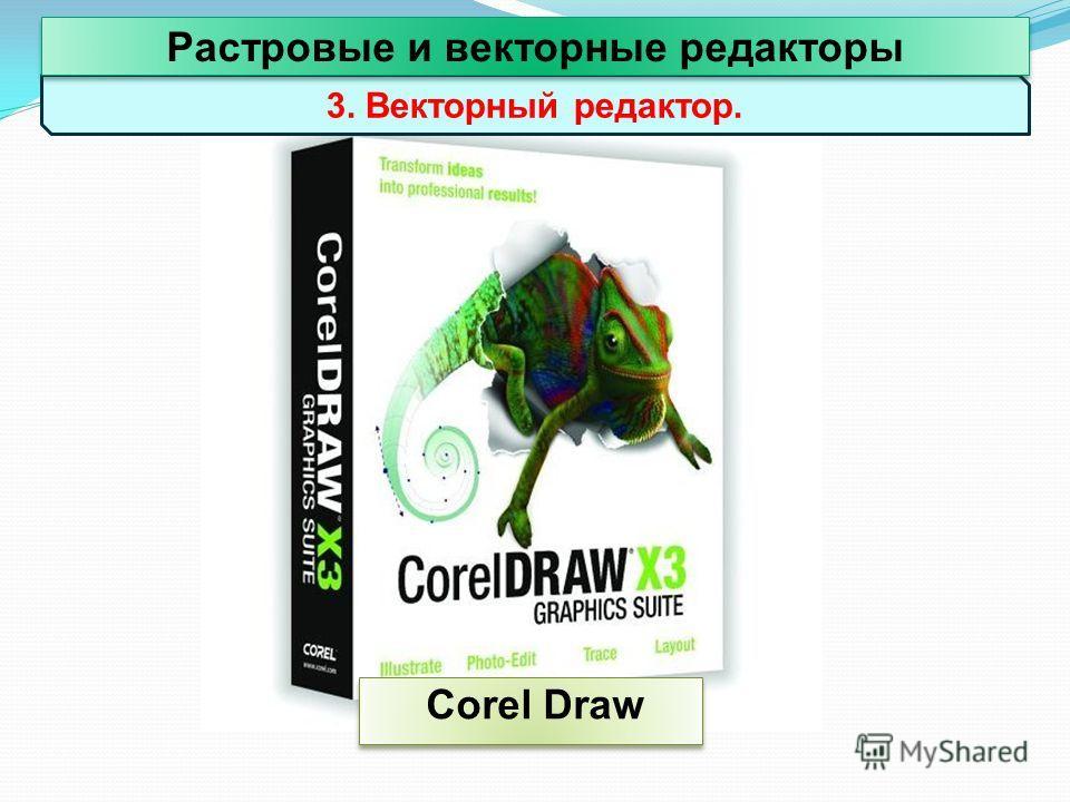 3. Векторный редактор. Corel Draw Растровые и векторные редакторы