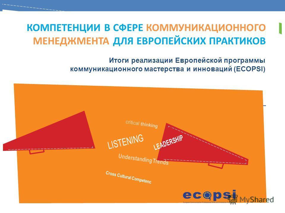 КОМПЕТЕНЦИИ В СФЕРЕ КОММУНИКАЦИОННОГО МЕНЕДЖМЕНТА ДЛЯ ЕВРОПЕЙСКИХ ПРАКТИКОВ Итоги реализации Европейской программы коммуникационного мастерства и инноваций (ECOPSI)