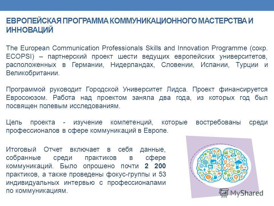 The European Communication Professionals Skills and Innovation Programme (сокр. ECOPSI) – партнерский проект шести ведущих европейских университетов, расположенных в Германии, Нидерландах, Словении, Испании, Турции и Великобритании. Программой руково
